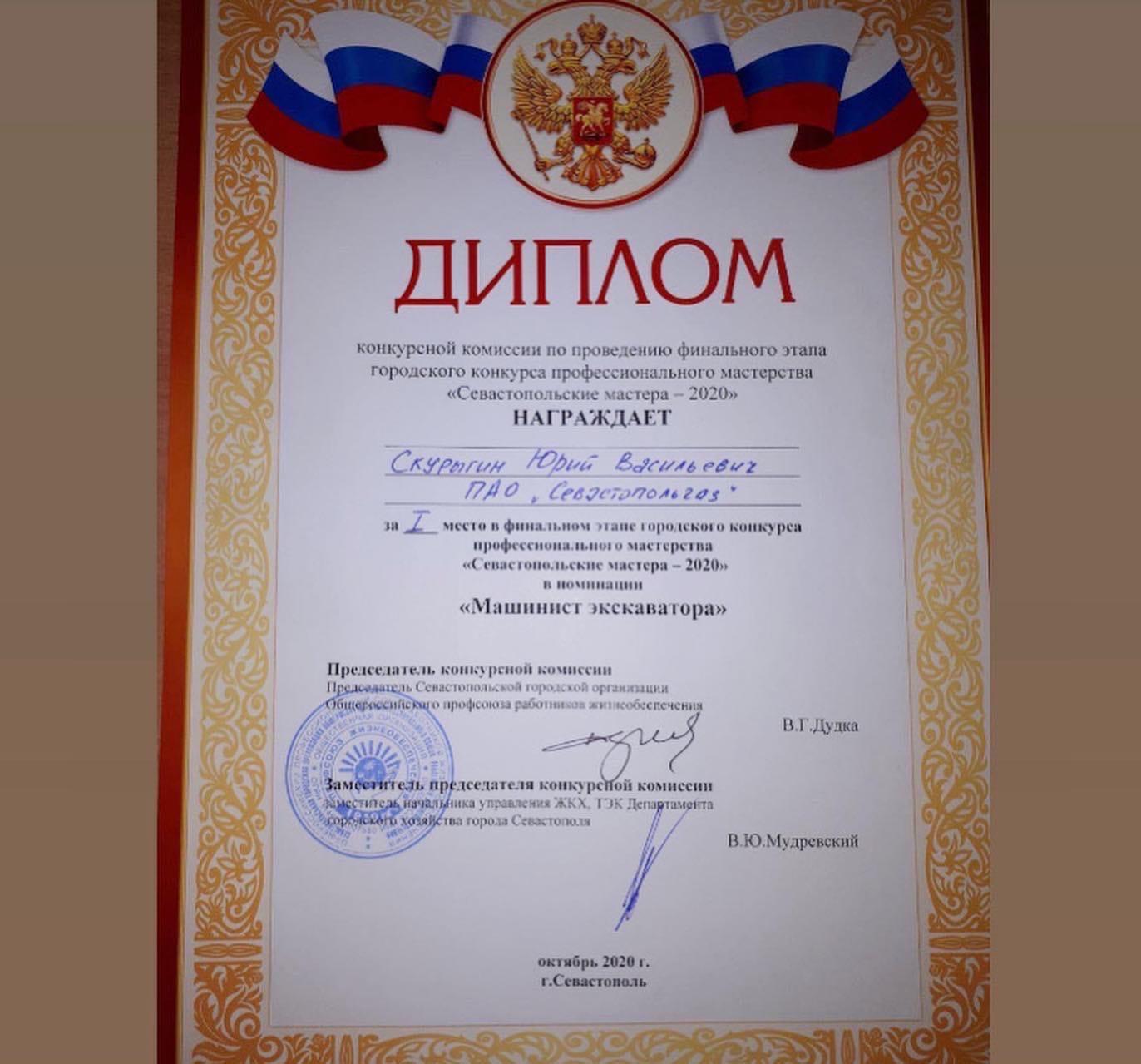 """Победитель конкурса """"Лучший по профессии"""""""