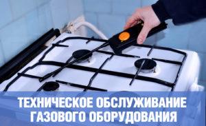Техобслуживание внутридомовых сетей и газового оборудования